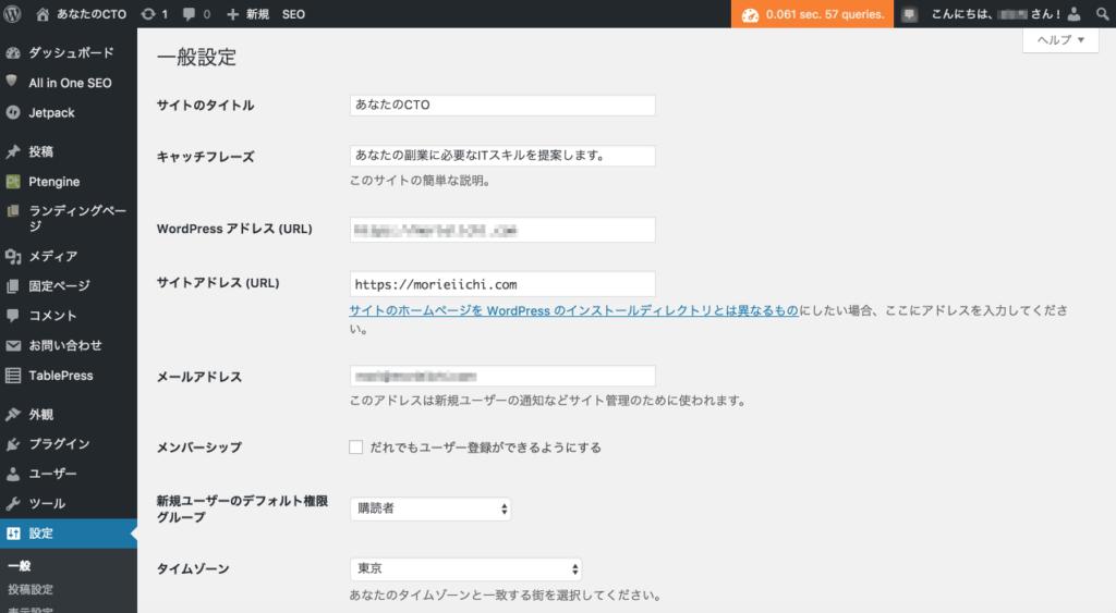 WordPress-設定-一般設定