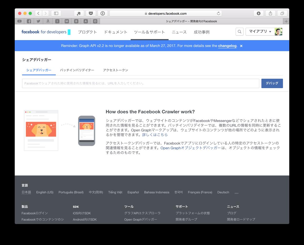 シェアデバッガートップ画面(Facebook)