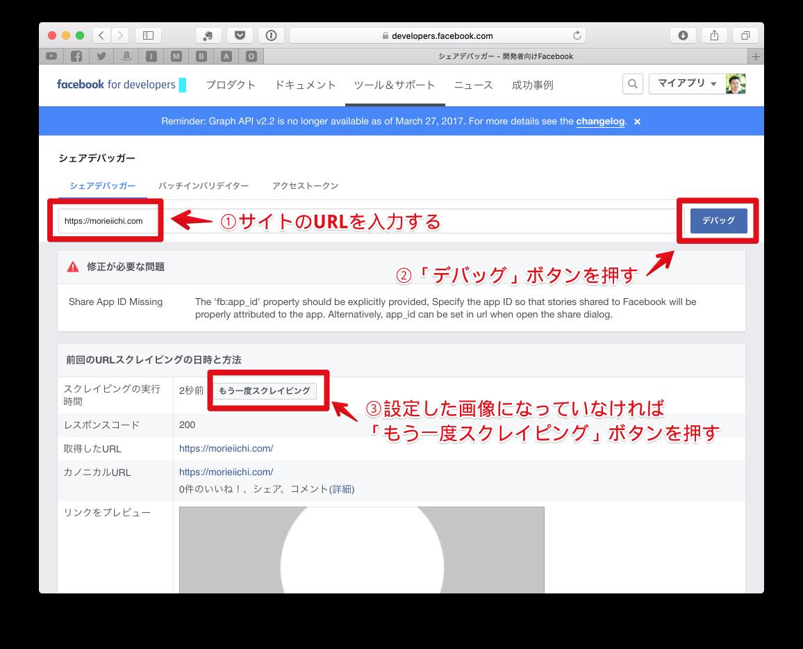 シェアデバッガー - 開発者向けFacebook 2017-03-24 17-05-14