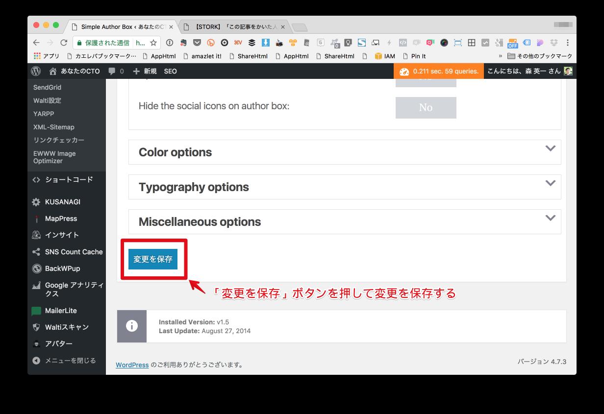 プラグイン「Simple Author Box」の設定を「変更を保存」ボタンを押して保存する