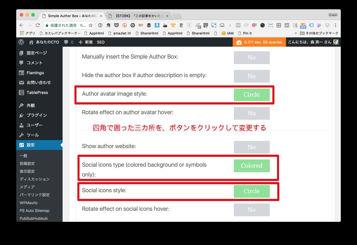 プラグイン「Simple Author Box」の設定箇所(三カ所)