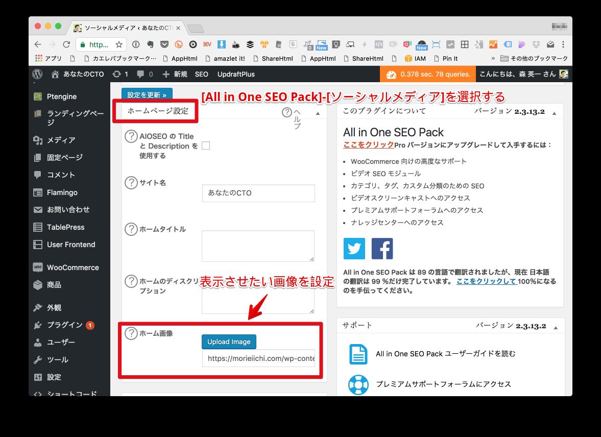 サイトトップページをシェアしたときに意図した画像を表示させる設定